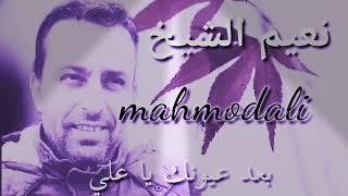 نعيم الشيخ بعد عيوني يا علي Naeim Alsheikh