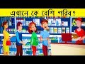 ৫ টি মজার ধাঁধা । TOP 5 RIDDLES QUESTION | DHADHA | EMON SQUAD