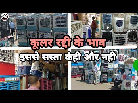 very cheap rate collar market । coolar market kamla market for business