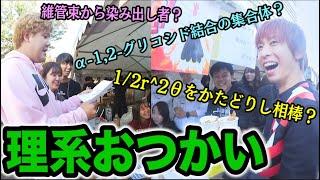 【店員困惑?】阪大の学祭で理系風おつかいをクリアできるまで帰れません!!が難しすぎて全然帰れない件wwwwwww