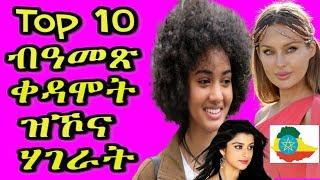 Top 10 ብዓመጽ ቀዳሞት ዝኾና ሃገራት - Asmait Daniel - RBL TV