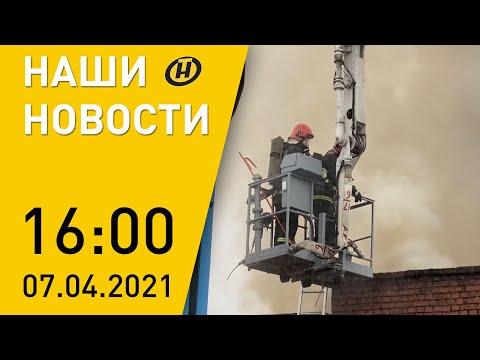 Наши новости ОНТ: Изменения в законах Беларуси; пожар на заводе шестерен; протесты; COVID-19