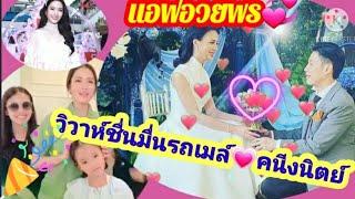 #แอฟอวยพรวันแต่งงานของรถเมล์และบอล#น้องปีใหม่แม่แอฟ#รถเมล์แต่งงานชื่นมื่น#แชร์ข่าวสาวสตรอง#ข่าวดารา