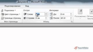 Настройка полей в MS Office 2010 (6/18)