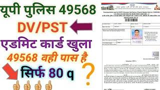 up police admit card 2019,up police result 49568,up police result 2019,upp 49568 post result,upp,