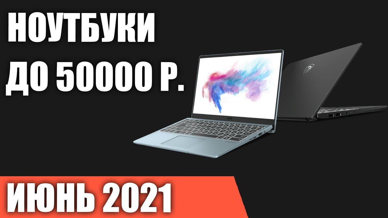 ТОП—7. Лучшие ноутбуки до 50000 руб. Июнь 2021 года. Рейтинг!