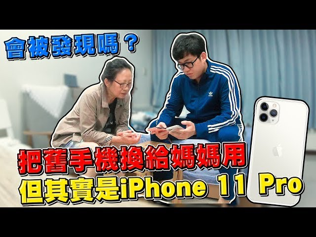 【Joeman】謊稱舊手機換給媽媽用,但其實是iPhone 11 Pro!會被發現嗎?