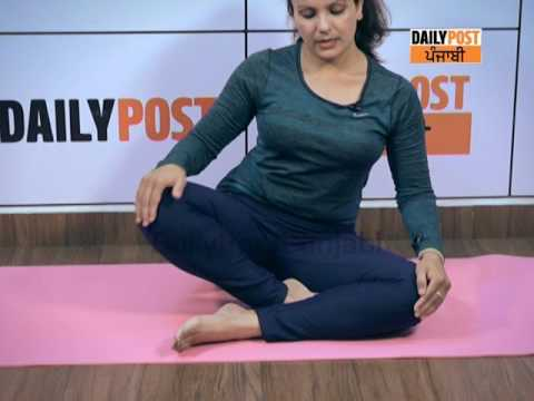 How to Keep Uterus With Yoga ||Daily Post Punjabi||