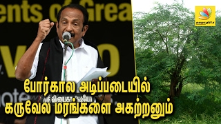 Remove the base of trees in wartime karuvela