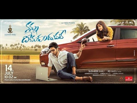 Nannu Dochukundhuvate Movie Teaser