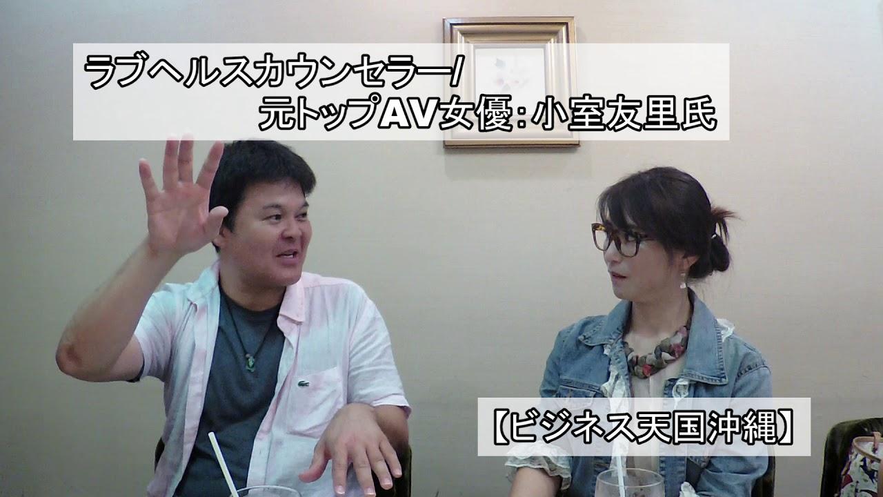ビジネス天国沖縄ラブヘルスカウンセラー元トップav女優小室友里氏