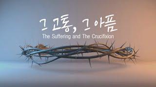 [K-CCM] '그 고통 그 아픔(김승환詞,曲)' - …