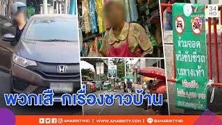 ทุบโต๊ะข่าว : ญาติสาวจอดรถบนฟุตปาธ งงหลานถูกสังคมรุมด่า อ้างจอดผิดแต่ไม่ได้ฆ่าใคร 17/02/62