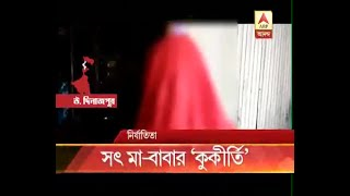 Step mother and father allegedly tried to push girl into Prostitution in North Dinajpur