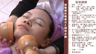 御陽罐調理步驟影片 - 面部美容