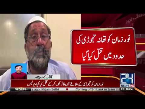 Breaking News | Noor Zaman Killed By Uknown Persons | 29 Oct 2017,