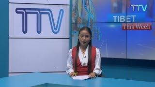 Tibet This Week - 10 May, 2019