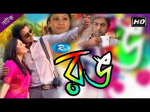 Rong | রঙ | Apurbo | Sumaiya Shimu | Bangla romantic natok| Bangla Natok | Rtv Drama