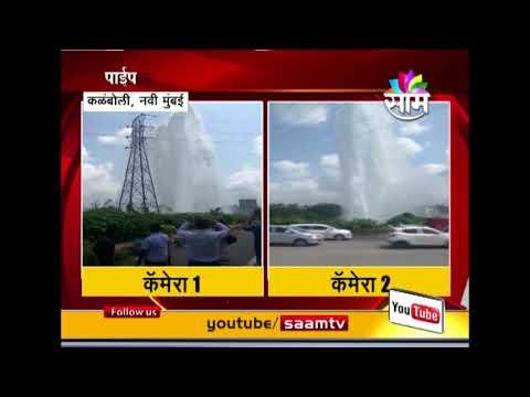 Kalamboli Water Pipeline burst Effect: Less Water supply to Navi Mumbai