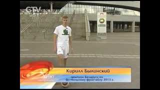 CTV.BY: Футбольный фристайл с Кириллом Былинским. Урок №2