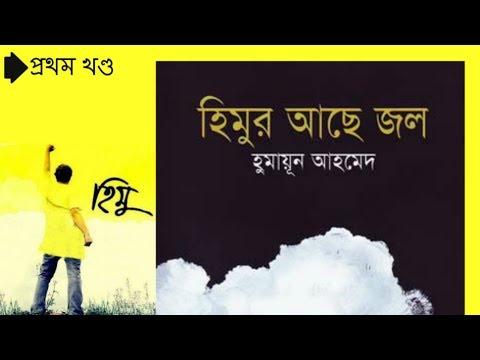 Bangla Book Himu