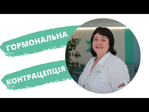 Гормональні контрацептиви: розповідає гінеколог
