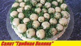 Рецепт салата Грибная Поляна/Салат с курицей и грибами/Рецепты салатов!