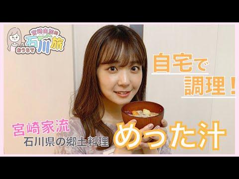 石川県出身の宮崎由加が石川県を応援する番組を始めました。 「今回はおうちで石川旅」というテーマで、石川県の郷土料理「めった汁」を自宅...