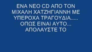 Mixalis Xatzigiannis - I Agapi Pou Menei (Polukatoikia) FULL