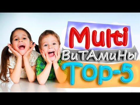 ТОП-5: Какие ВИТАМИНЫ для ДЕТЕЙ самые лучшие? (фирма) / iHerb
