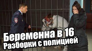 Детдом- Оля Беременна в 16. Разбираемся с полицией и её парнем который БРОСИЛ