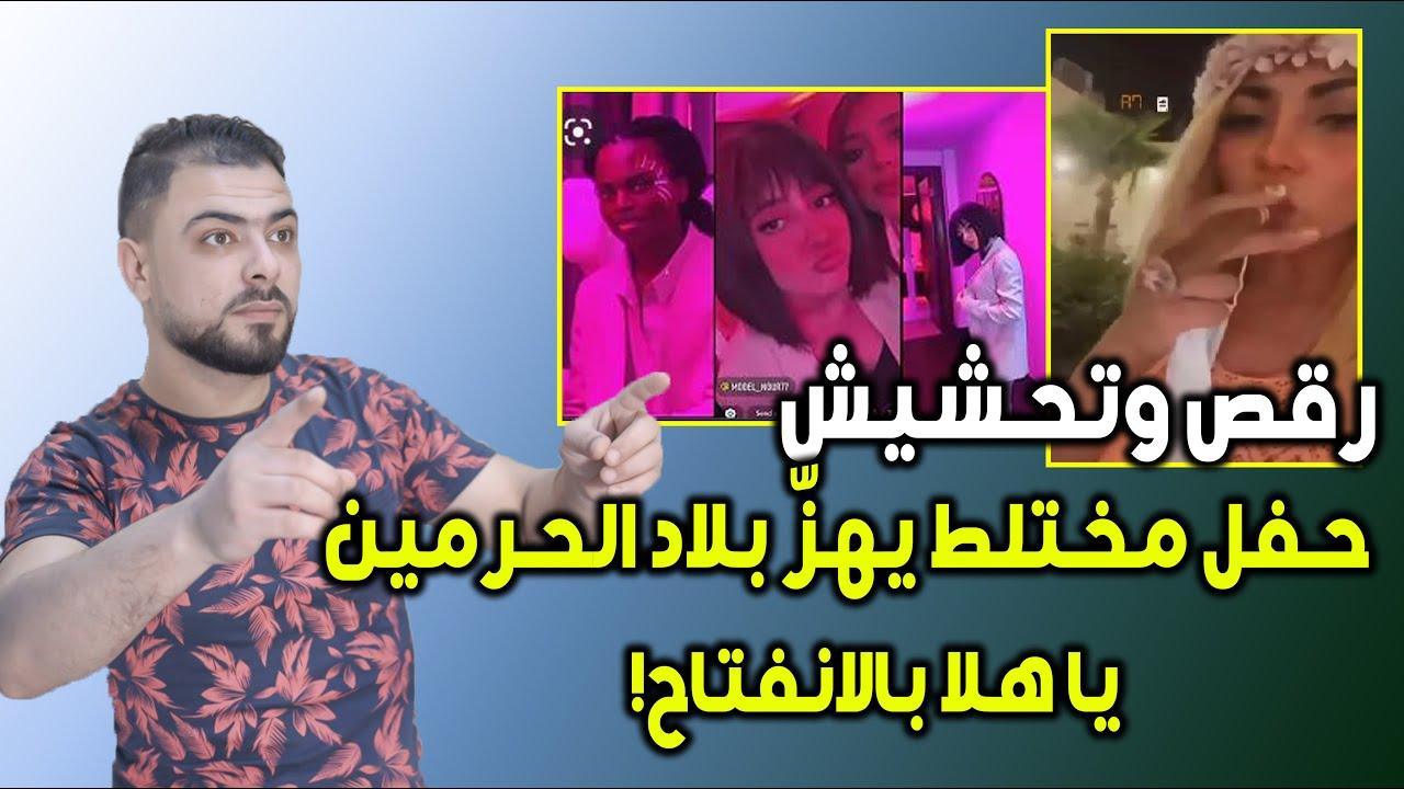Download رقص وتحشيش    حفل مختلط يهزّ بلاد الحرمين    يا هلا بالانفتاح!