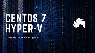 Установка Centos 7 в Hyper-V