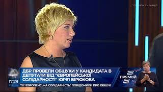 Роман Труба проявляє лояльность до Зеленського   Яхно про обшуки у Бірюкова