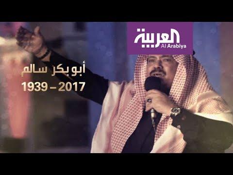 نشرة الرابعة .. وداعا أبو بكر سالم  - نشر قبل 2 ساعة