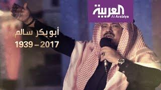 نشرة الرابعة .. وداعا أبو بكر سالم
