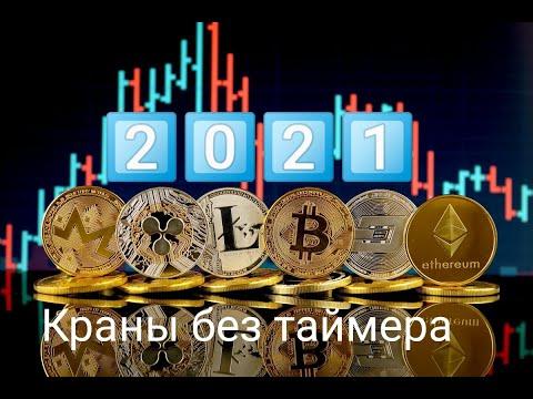 Краны без таймера:2021 Bitcoin, Dogecoin, Tron, Litecoin без вложений