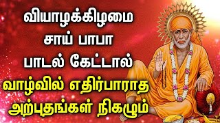 THURSDAY POWERFUL SAI BABA SONGS | Sai Baba Tamil Padalgal | Best Sai Baba Tamil Devotional Songs