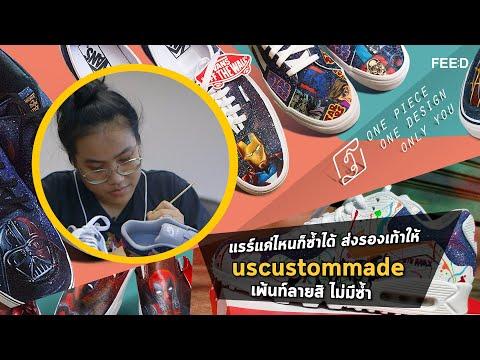 """ธุรกิจคิดต่าง : เพิ่มความคูล เพ้นท์รองเท้าผ้าใบคู่โปรด """"USCUSTOMMADE"""" จัดให้"""