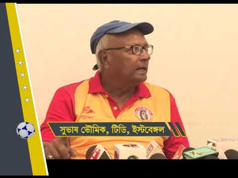 CFL-2018 - 28/08/18 - EAST BENGAL PREVIEW - SUBHASH BHOWMICK