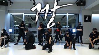 비 RAIN - 깡 GANG  Class Video 안무 수업영상