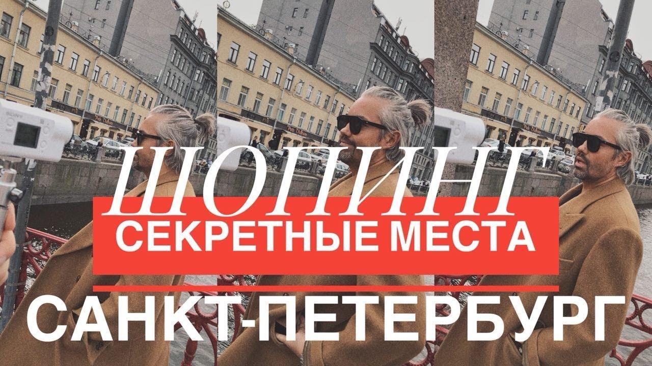 влог  9 1. Александр Рогов. Санкт-Петербург. Обзор магазинов, секретные  места для шопинга! d428e5185ff