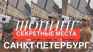 влог #9/1. Александр Рогов. Санкт-Петербург. Обзор магазинов, секретные места для шопинга!