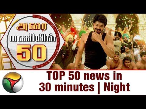Top 50 News in 30 Minutes   Night   12/10/2017   Puthiya Thalaimurai TV