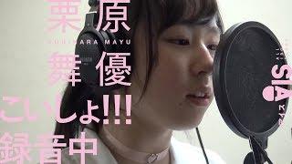 8月4日に発売した2ndシングル「こいしょ!!!/Over The Future」。 栗原...