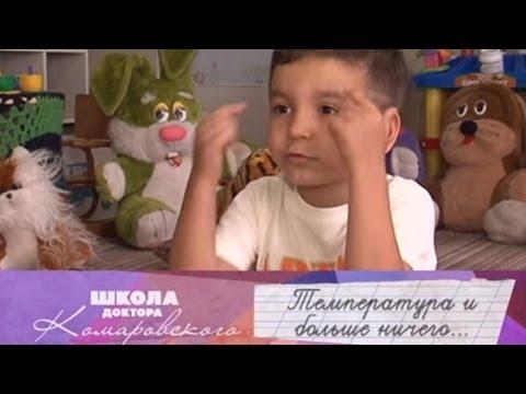 Температура и больше ничего - Школа доктора Комаровского
