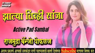 YouTube   Zalya Tinhi Sanja Active Pad Sambal Mix Rajmudra Banjo Poflaj