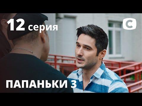 Сериал Папаньки 3 сезон 12 серия | ПРЕМЬЕРА | КОМЕДИЯ 2021 | Новинки кино 2021