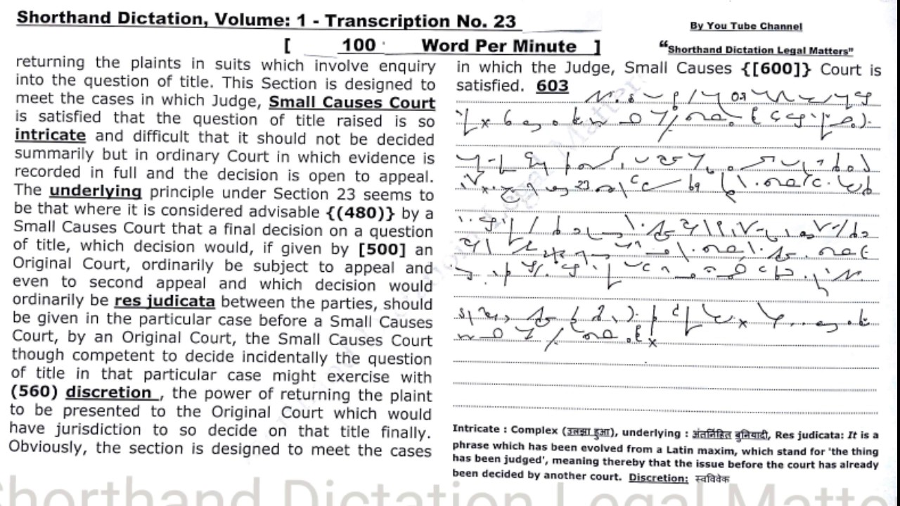 Shorthand Dictation (Legal), 100 WPM, Volume 1, Exercise 23