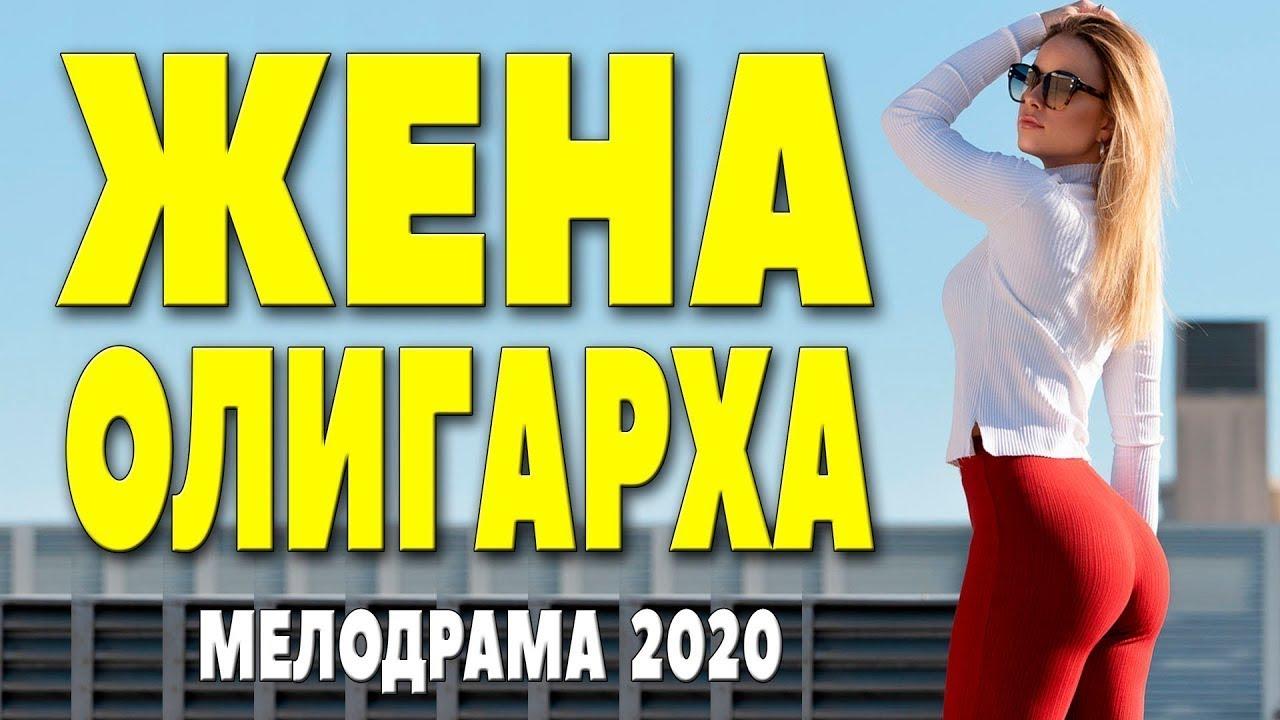 Невероятный по красоте фильм  ЖЕНА ОЛИГАРХА   Русские мелодрамы 2020 новинки HD 1080P MyTub.uz